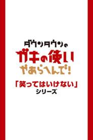 Gaki no Tsukai Ne Pas Rire Batsu Game 2003