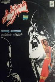 Poster Chathriyan 1990