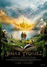 Земля тролів 2: У пошуках Золотого Замку