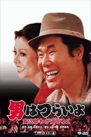 #21: Stage-Struck Tora-san