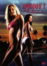 Лудории 3 (2005)