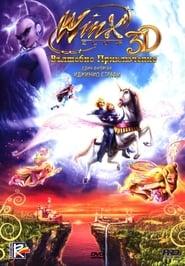 WINX: Вълшебно приключение (2010)