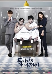 Poster Please Come Back, Mister 2016