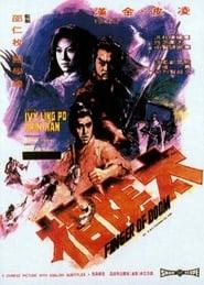 太陰指 (1972)