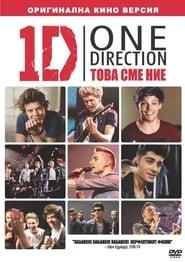 One Direction: Това сме ние (2013)