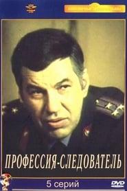 Professiya - Sledovatel 1982