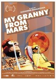 Моя бабушка с Марса