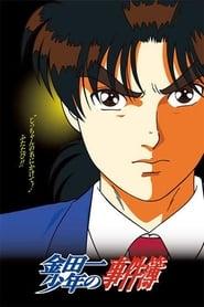 Kindaichi Shounen no Jikenbo Returns: Season 1