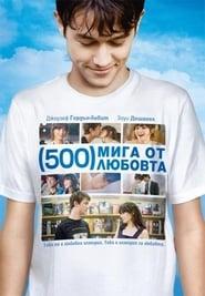 (500) мига от любовта (2009)