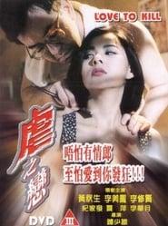 Love To Kill (1993)
