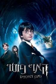 הארי פוטר ואבן החכמים לצפייה ישירה