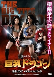 Big Tits Zombie – The Big Tits Dragon (2010) online ελληνικοί υπότιτλοι