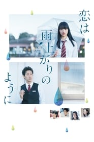 After the Rain (Koi wa ameagari no yo ni) (2018) Sub Indo