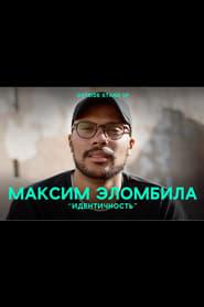 Maxim Elombila: Identity (2021) torrent