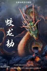 Dragon Robbery