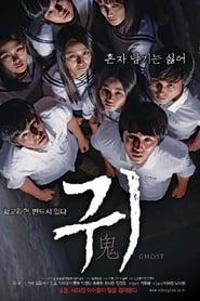 귀 (2010)