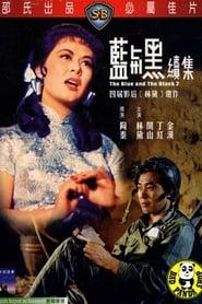藍與黑(下) 1966