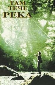 Там тече река (1992)