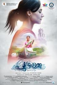 Puzhayamma 2019 Malayalam Movie