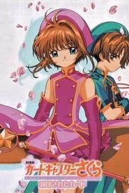 Cardcaptor Sakura, le film 2 : la carte scellée streaming