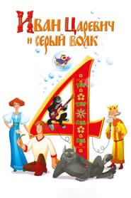 Иван Царевич и Серый Волк 4 2019
