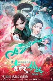 Watch White Snake 2: The Tribulation of the Green Snake (2021)