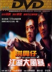 洪興仔之江湖大風暴 1996