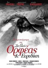 Orpheus – Orphée – Ορφέας και Ευρυδίκη (1950) online ελληνικοί υπότιτλοι