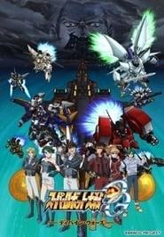 Super Robot Taisen: Original Generation - Divine Wars saison 01 episode 01