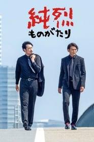 مشاهدة مسلسل Junretsu Monogatari مترجم أون لاين بجودة عالية