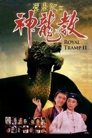 Royal Tramp 2 (1992)