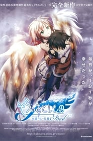 مشاهدة فيلم Heaven's Lost Property Final: Eternal My Master مترجم