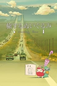 旅するぬいぐるみ 2012
