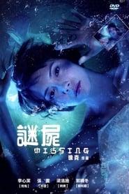 深海尋人 (2008)