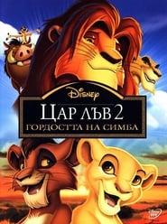 Цар Лъв 2: Гордостта на Симба (1998)