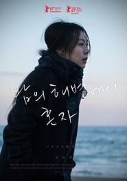 Bamui Haebyun-Eoseo Honja / On The Beach At Night Alone