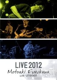 古川もとあき with VOYAGER LIVE 2012 2013