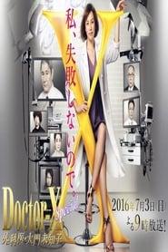 Doctor X: Gekai Daimon Michiko Special (2016)