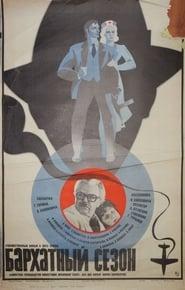 Affiche de Film Бархатный сезон
