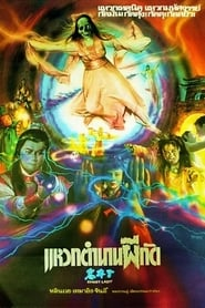 Witch HD Download or watch online – VIRANI MEDIA HUB