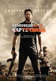Проповедникът с картечница (2011)