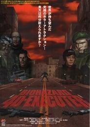 مشاهدة فيلم Biohazard 4D: Executer 2000 مترجم أون لاين بجودة عالية