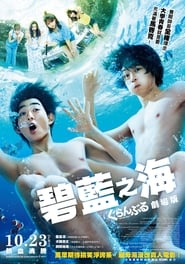 Grand Blue (Live Action)