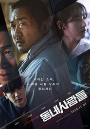 Ordinary People (2018)