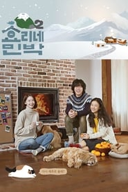 Hyori's Bed and Breakfast streaming vf poster
