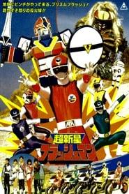 超新星フラッシュマン THE MOVIE 1986