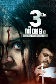 Moonnam Niyamam (2018) Malayalam HDRip