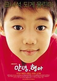 안녕, 형아 (2005)