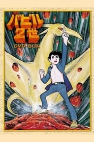Seriencover von バビル2世