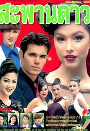 Sapan Dao (สะพานดาว) 1999